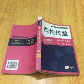 大学数学同步精版辅导系列丛书 (二) 线性代数 黄先开 著