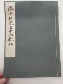 日本书道法帖 泷本昭东三十六歌仙 一册全