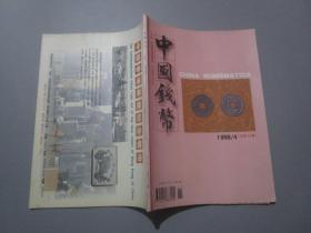 中国钱币(1998年第4期)