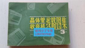 晶体管收音机线路图集3 曲秀文编绘 黑龙江科学技术出版社