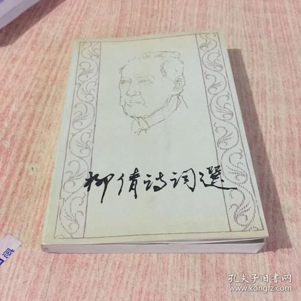 保真 著名书法家、诗人柳倩毛笔签名盖章《柳倩诗词选》