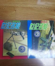 世纪名枪,两册合售