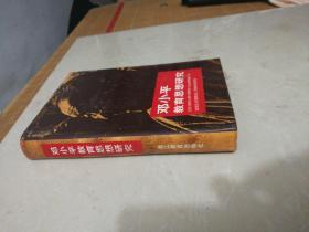 邓小平教育思想研究(精装本)