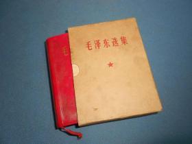毛泽东选集 一卷本-64开塑皮-68年广东一印