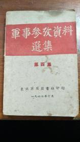 军事参政资料选集:第四集《1947·10东北军用图书社》【民国旧书】