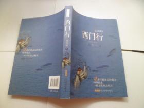 西门行(脂城4卷)