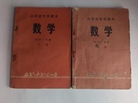 文革课本:山东省中学课本 数学 初中一年级 上下册
