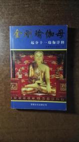 金刚瑜伽母起分十一瑜伽详释(绝对低价,绝对好书,私藏品还好,自然旧 )