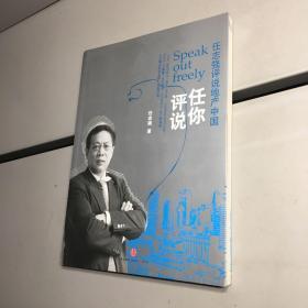任你评说:任志强评说地产中国 作者签名本【一版一印 9品-95品+++ 正版现货 自然旧 实图拍摄 看图下单】