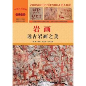 中国古典艺术 岩画:远古岩画之美(彩图版)/新