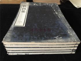 汉学者土生柳平点注《战国策谭棷》5册6卷  鲍彪校注、武林张文懽校辑。天头刊有历代诸儒评语注释,明治16年精写刻,上半部先印行,故仅5册6卷至齐国止。特价处理
