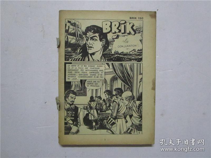 约七十年代32开外文原版连环画 BRIK 第150期  CON JURATION! (注:该书缺封面封底)