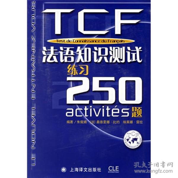 TCF法语知识测试练习250题:附光盘