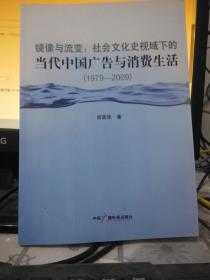 镜像与流变·社会文化史视域下的当代中国广告与消费生活(1979-2009)