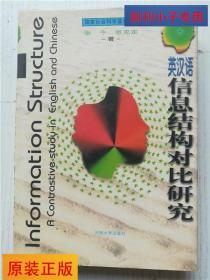 英汉语信息结构对比研究  精装本  张今 张克定著 有现货