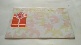 辽宁省工商银行《储蓄宣传服务周 纪念封》 1989年