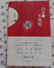 历史不规矩-作者中国人民大学教授张鸣签名