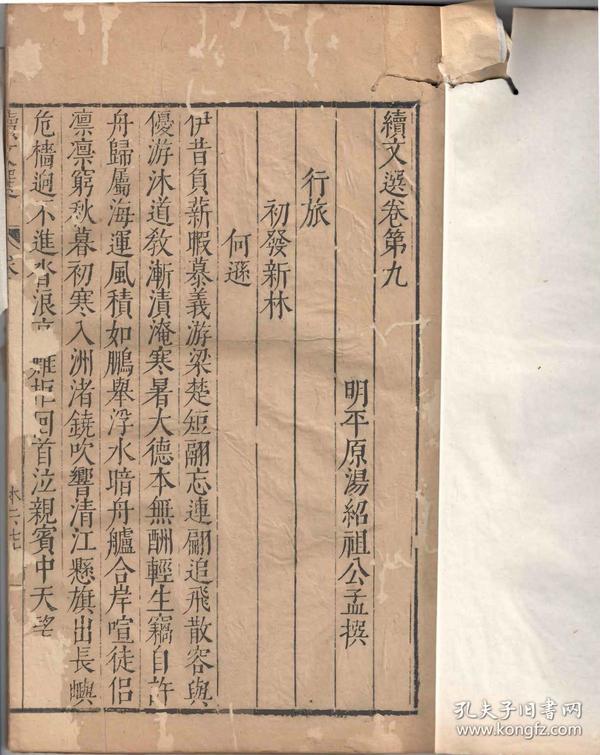 续文选 : 卷9,汤穉珪希贵堂, 明崇祯己已 [2年, 1629]