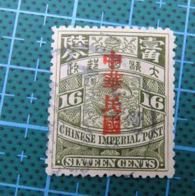 """大清国邮政--蟠龙邮票--面值壹角陆分--加盖宋体字""""中华民国""""邮票(97)"""