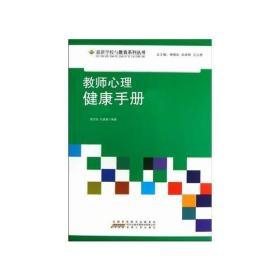 H-最新学校与教育系列丛书:教师心理健康手册