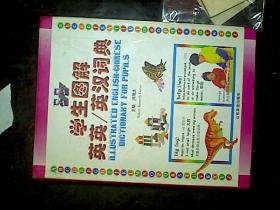 学生图解英英英汉词典