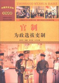 中国文化百科 史海政治:官制 为政选拔吏制(彩图版)