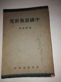 中国游艺研究(扉页刘雁声毛笔签名题字)