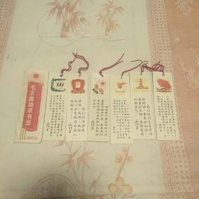 毛主席语录书签(六张一套)合售