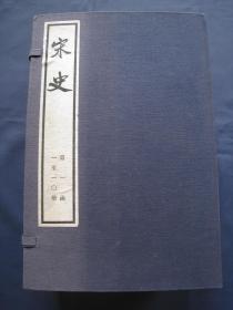 宋史 文革大字本  存十册一函  第一到第十册 中华书局1976年出版  罕见