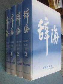 《辞海》 辞海 普及本 音序 全四册 正版书 上海辞书出版社 全新 书品如图