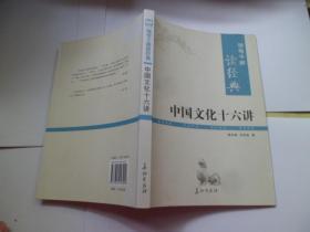 中国文化十六讲(16开)