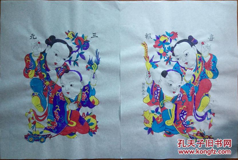 手工印刷 木版年画 恒兴义画店 喜报三元(一套2张)木板套色 宣纸手工