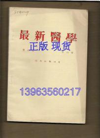 最新医学 1985.10 【日文版】