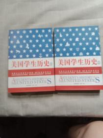 美国学生历史(上下) 有光盘