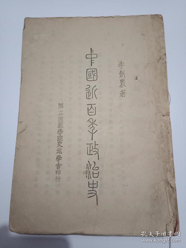珍贵资料议价销售--勿直接下单《中国近百年政治史》李剑农著、最早的版本---民国31年初版-初印---土纸印刷16开、--398页-内容完整   书品如图