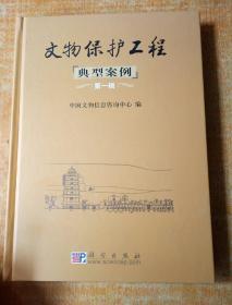 文物保护工程典型案例(第一辑)