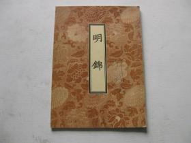 精美老版画册 人美出版社 55年1版1印 李杏南编 沈从文题记《明锦》16开精美装帧全图 品好
