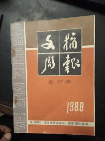 文摘周报:1988年合订本
