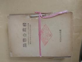 论联合政府 1946.6 建国文化供应社