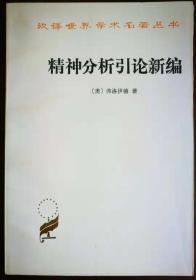 精神分析引论新编