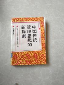 中国传统管理思想的新探索
