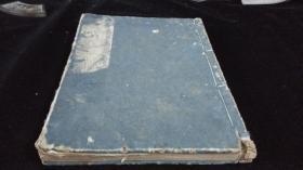 古代日本童蒙家教养成学问类《庭训往来》、《实语教童子教》、《庭训往来》13岁童子抄本、《世话千字文》4种书合售。内版画4幅。