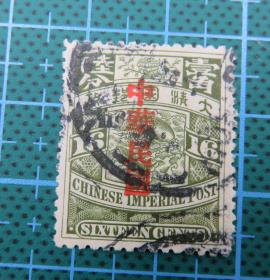 """大清国邮政--蟠龙邮票--面值壹角陆分--加盖宋体字""""中华民国""""邮票(98)"""