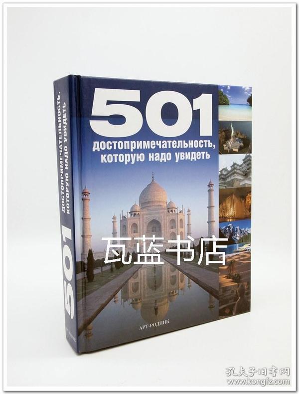 世界上501个旅行目的地 501 dostoprimechatelnost, kotoruyu nado uvidet  俄文原版