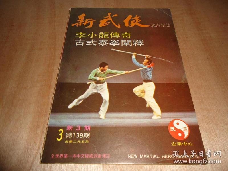 香港早期武术杂志*《新武侠》*新3期