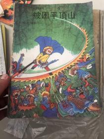 西游记画书 10册全套 大开本彩色连环画(曾佑煊 编绘  有七册右下角变黄,没影响到画面1