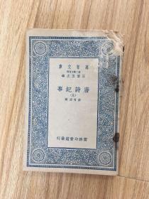 民国万有文库:《唐诗纪事》册5