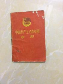 中国共产主义青年团章程