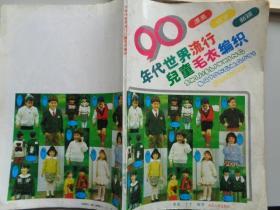90年代世界流行儿童毛衣编织