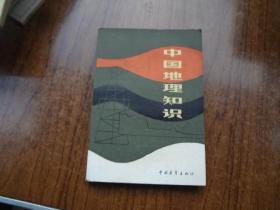 中国地理知识   9品未阅书